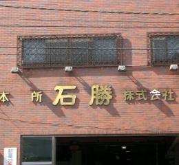 金文字 サンロイドチャンネル チャンネル文字