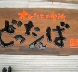木製彫刻看板 木製看板 手堀彫刻