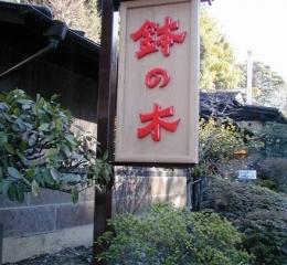 木製ポール看板 銅板屋根看板 鎌倉鉢の木 建長寺 建長寺 建長寺鉢の木