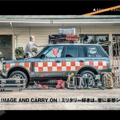 世田谷 ミリタリー ベース 車 雑誌 ラッピング 東京 高級車 モノ マガジン ロイヤルエアフォース