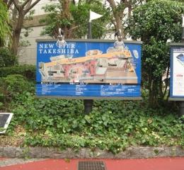 浜松町駅 案内図