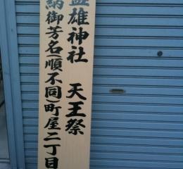木製看板 インクジェット出力 東京