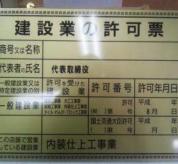 建設業の許可票 看板 台東区