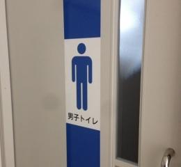 トイレ 案内看板
