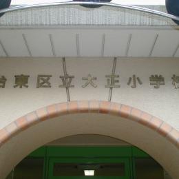 学校校章 校章 台東区学校名
