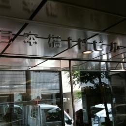 ステンレスビル表示 高級看板 ステンレス鏡面仕上げ ステンレスへヤーラインチャンネル文字