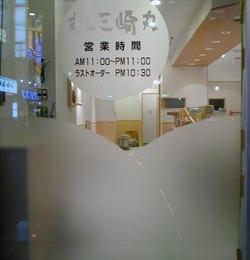 寿司店入口看板 入口営業時間 営業時間看板