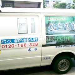 水 配送 車両広告 ラッピング 宣伝