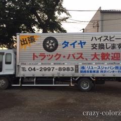 トラック-タイヤ-交換-広告.jpg