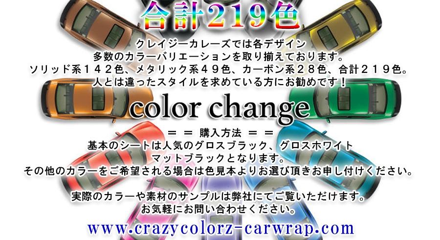 219color汎用