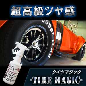 glare-tire-magic