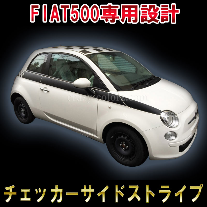 fiat500-side-stripes