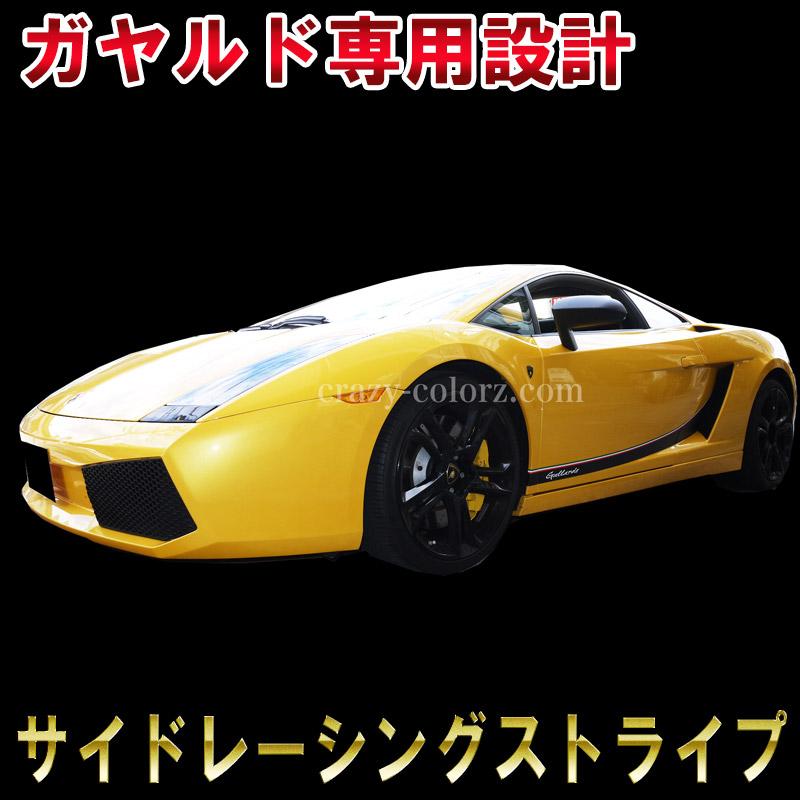 LamborghiniGallardorockerstripe