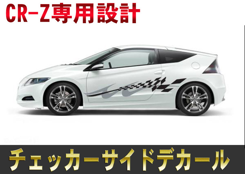 honda-crz-side-graphics3