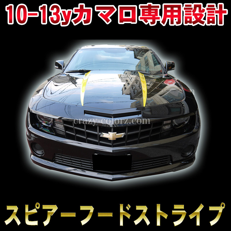 camaro-spear-stripe