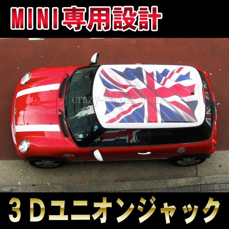 mini-r50r53r56f56-3d-unionjack-decal
