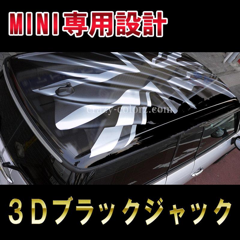 mini-r55-3d-unionjack