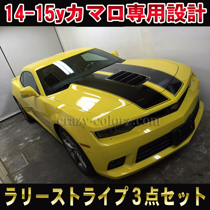 camaro-racingstripe-14-15