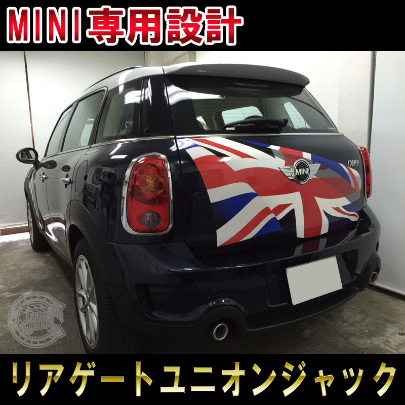 mini-reargate-unionjack