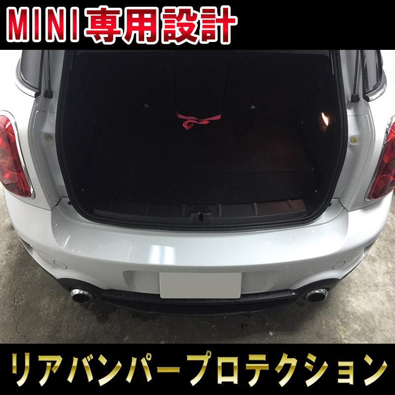 mini-r60-protectionfilm-rearbumper