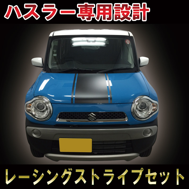 suzuki-hustler-hood-single2-set