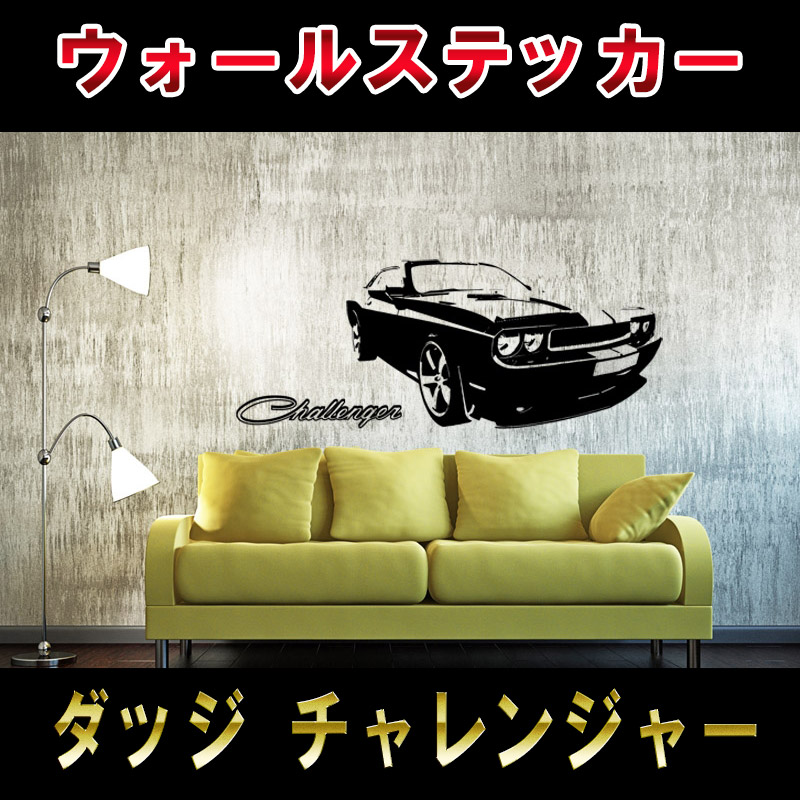 wallsticker-challenger
