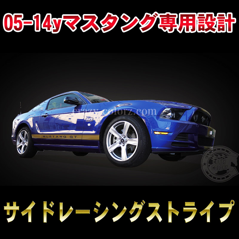 MustangGT-Side-Decals