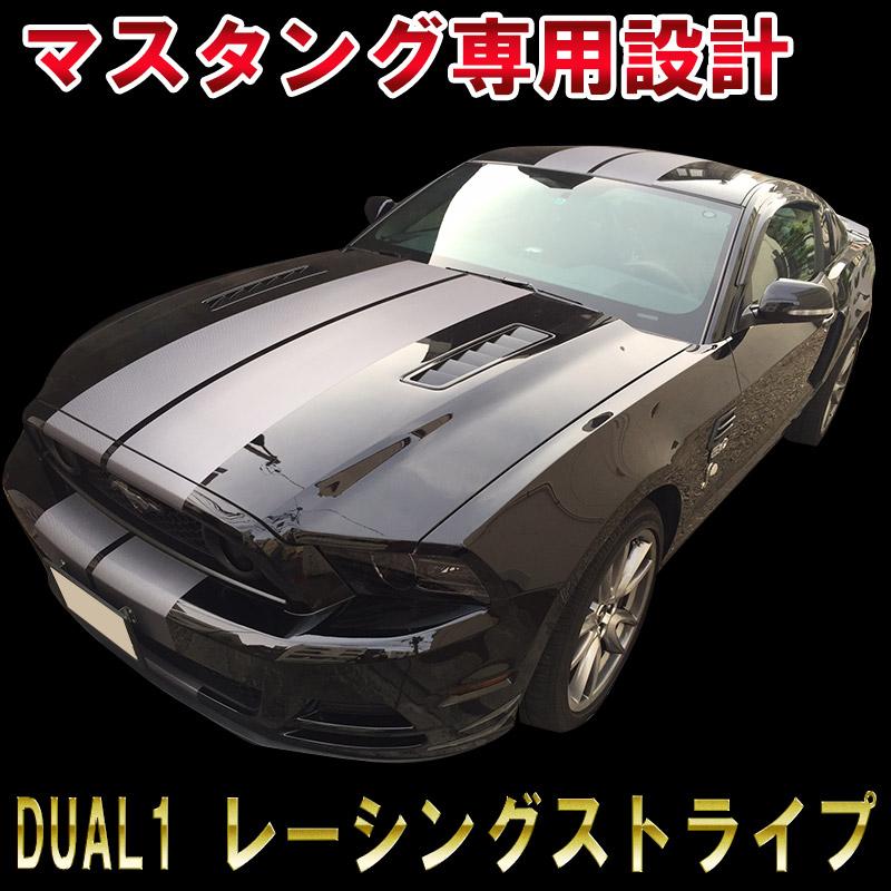 1314-mustang-dual1