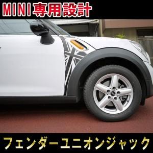 ミニ ミニクーパー ユニオンジャック カーラッピング 東京 台東区 カスタム ドレスアップ ステッカー