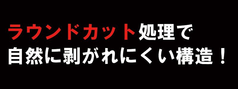 プロテクション ドアエッジガード ラッピング ステッカー デカール ストライプ 東京
