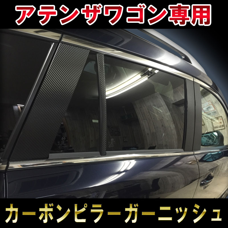 mazda-atenza-wagon-carbon-piller