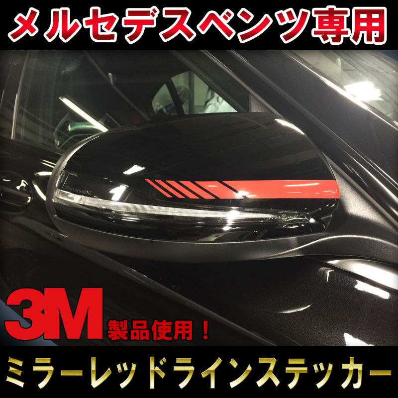 mb-mirror-sticker-redline-w205
