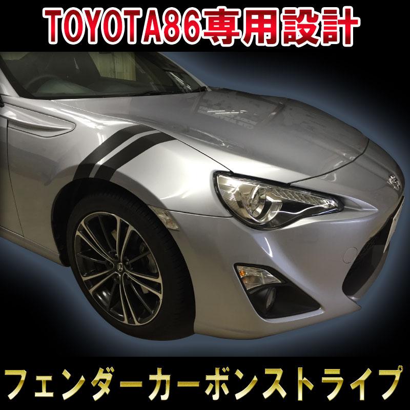 toyota86-fenderstripe-carbon