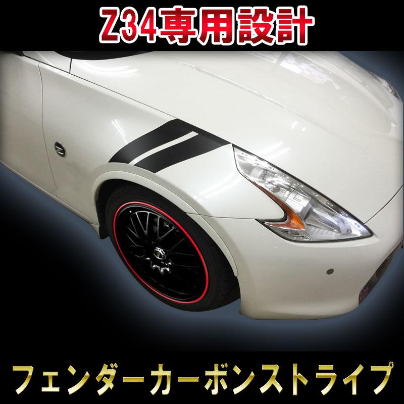 z34-fenderstripe-carbon