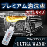 glare-ultrawash-4oz