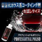 glare-polish-4oz