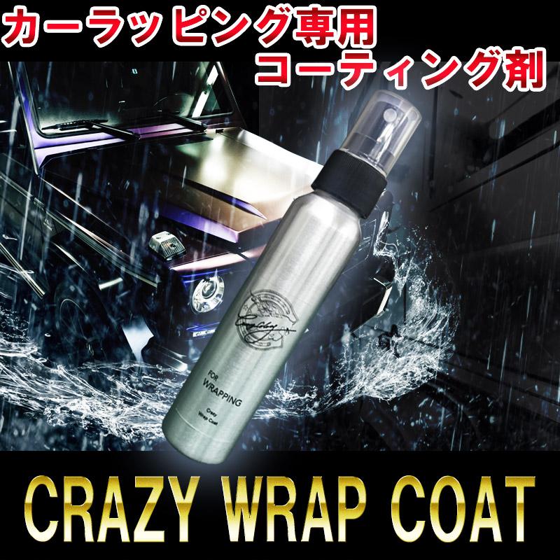 crazy-wrap-coat