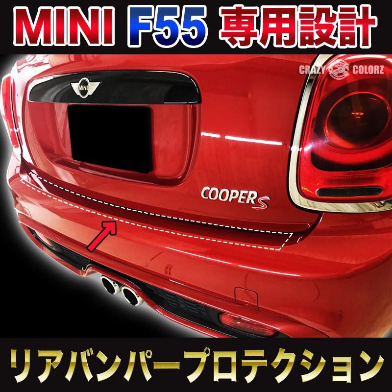 mini-f55-protectionfilm-rearbumper