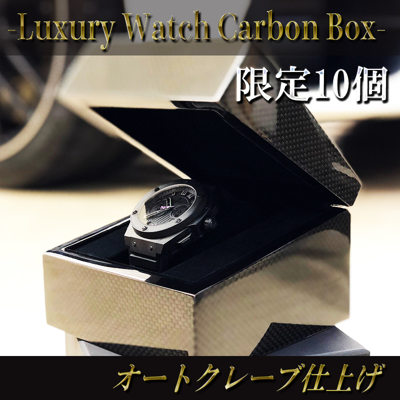 luxury watch carbon box