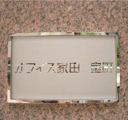 ステンレス銘板 鏡面仕上げ看板