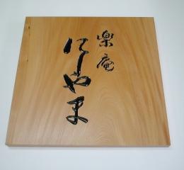 彫刻看板 ケヤキ看板 檜看板 台東区