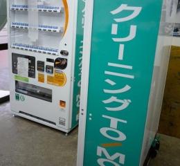自販機広告 自動販売機看板 自販機宣伝