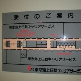 フロアマップ 各階案内板 各階平面図