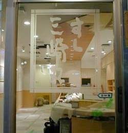 三崎丸ガラス文字 寿司店ガラス文字 寿司店入口看板