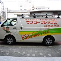 車両広告 社名 ロゴ入れ 東京