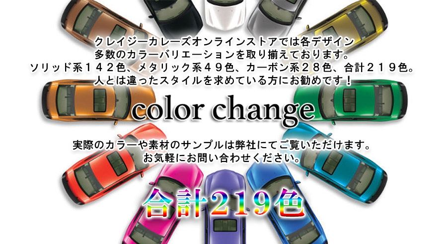 219colorオンライン