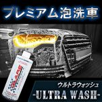 glare-ultrawash