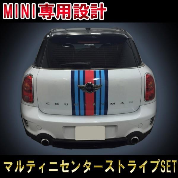 mini-martini-color-racingstripes
