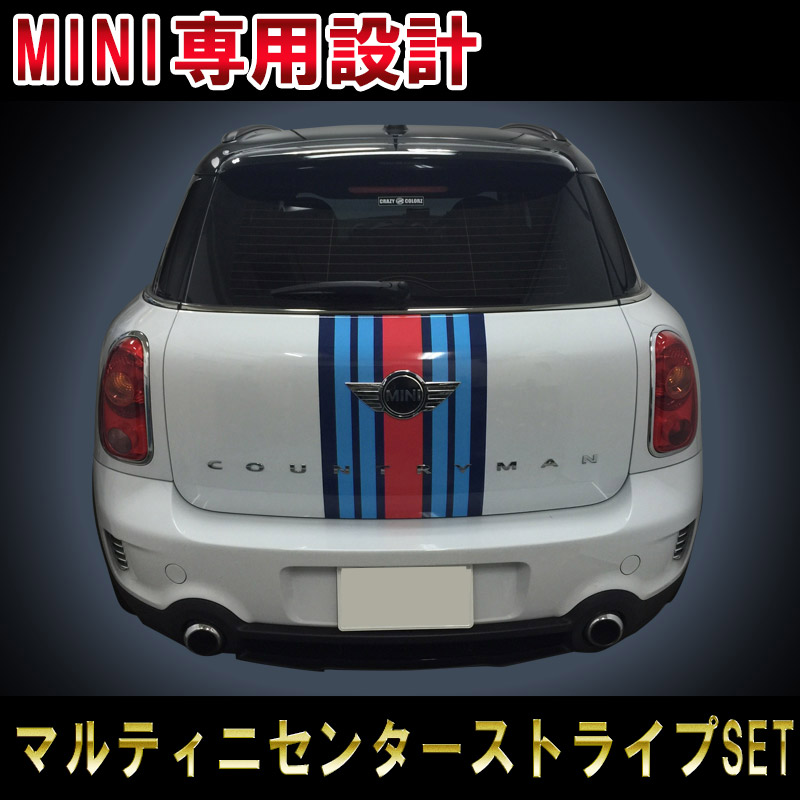 mini-martini-color-racingstripes