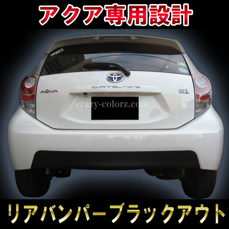 toyota-aqua-rear-black-out